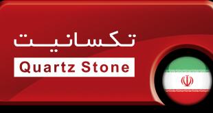 گروه سنگ مصنوعی  ایران