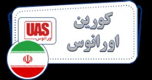 uranus گروه سنگ مصنوعی  ایران