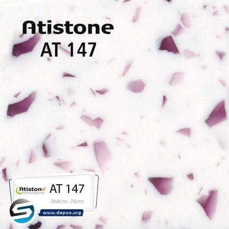 آتیستون-AT147