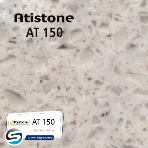 آتیستون-AT150 گروه سنگ مصنوعی  ایران