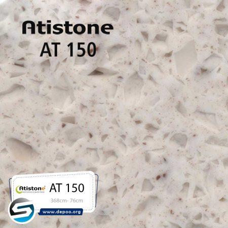 آتیستون-AT150