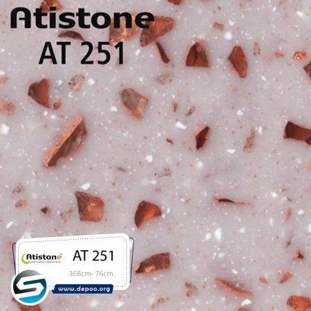 آتیستون-AT251