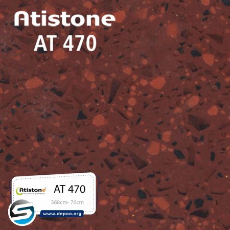 آتیستون-AT470