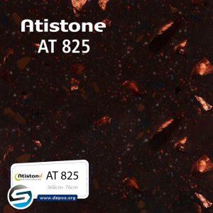 آتیستون-AT825 گروه سنگ مصنوعی  ایران