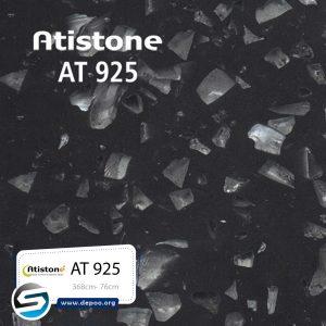 آتیستون-AT925 گروه سنگ مصنوعی  ایران
