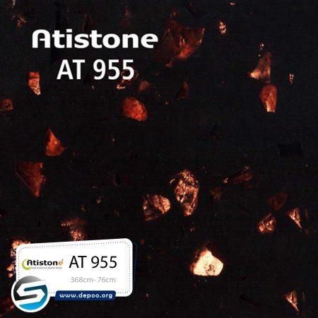 آتیستون-AT955