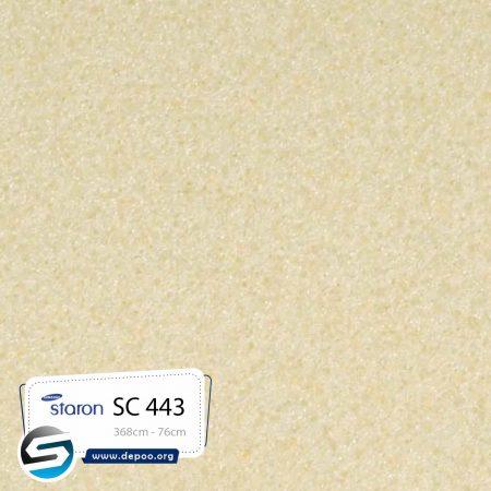 استارون- Cornmeal-SC443