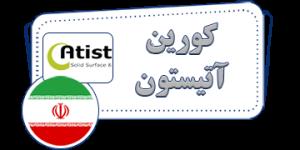 لیست قیمت آتیستون گروه سنگ مصنوعی  ایران