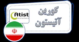logo-atistone گروه سنگ مصنوعی  ایران