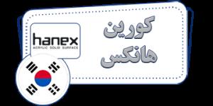 لیست قیمت هانکس گروه سنگ مصنوعی  ایران