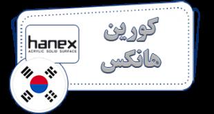 logo-hanex گروه سنگ مصنوعی  ایران