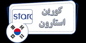 لیست قیمت استارون گروه سنگ مصنوعی  ایران