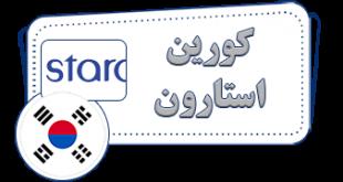 logo-staron گروه سنگ مصنوعی  ایران