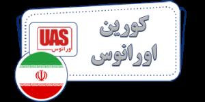 لیست قیمت اورانوس گروه سنگ مصنوعی  ایران