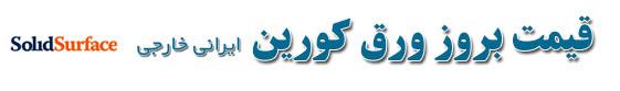 قیمت کورین گروه سنگ مصنوعی  ایران