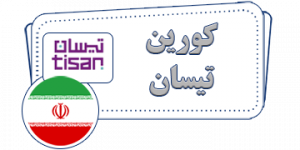 لیست قیمت کورین تیسان گروه سنگ مصنوعی  ایران