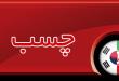 چسب کورین گروه سنگ مصنوعی  ایران