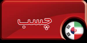 لیست قیمت چسب کورین گروه سنگ مصنوعی  ایران