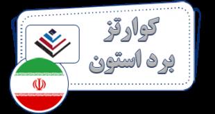 برداستون گروه سنگ مصنوعی  ایران