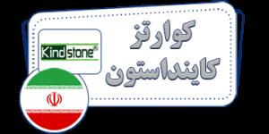 لیست قیمت کوارتز کایند استون گروه سنگ مصنوعی  ایران