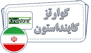 کاینداستون گروه سنگ مصنوعی  ایران