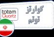 توتم گروه سنگ مصنوعی  ایران