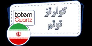 لیست قیمت کوارتز ایرانی توتم کوارتز