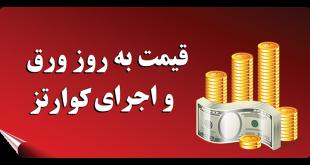 قیمت ورق کوارتز گروه سنگ مصنوعی  ایران