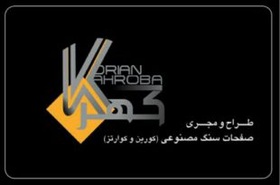 Majid Ayazi گروه سنگ مصنوعی  ایران