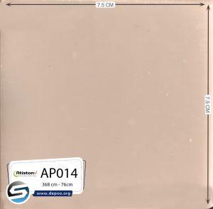 آتیستون-AP014