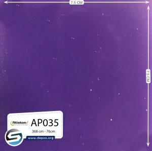 آتیستون-AP035