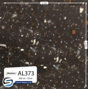 آتیستون-AL373